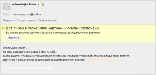 запрос информации по почте от злоумышленников