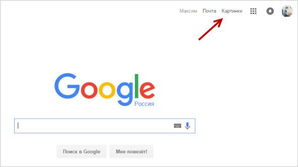переход в Google Images