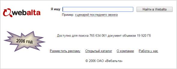 дизайн поиска в 2006 году