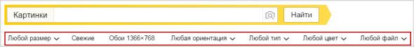 доступные фильтры поиска фото Yandex