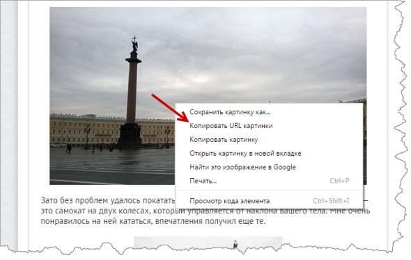 как скопировать URL адрес фото