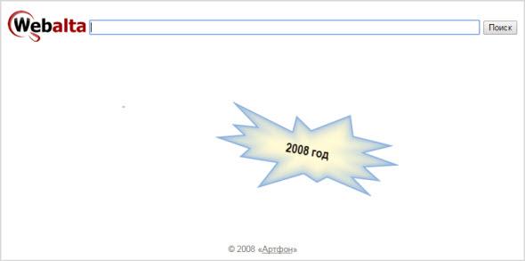 каким был дизайн в 2008 году