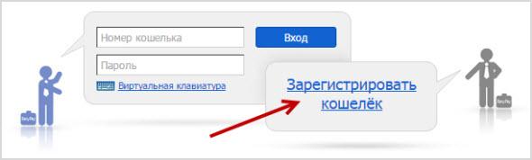 регистрация кошелька