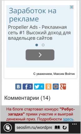реклама seoslim.ru с мобильника