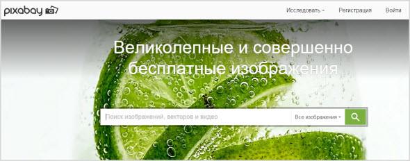 сервис Pixabay