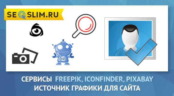 Сервисы бесплатных картинок, значков и фонов для сайта