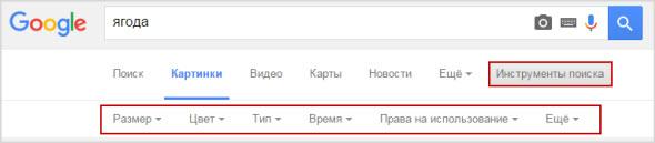 список инструментов поиска Google