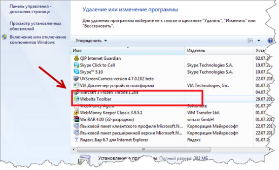 удаление и ОС Windows 7 Webalta toolbar
