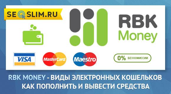 Электронная платежная система РБК Моней