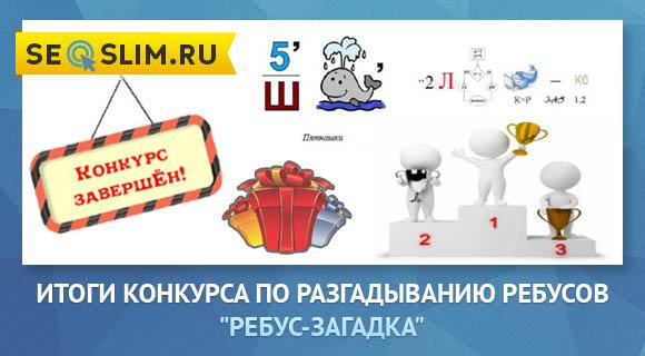 """Итоги конкурса """"Ребус-загадка"""""""