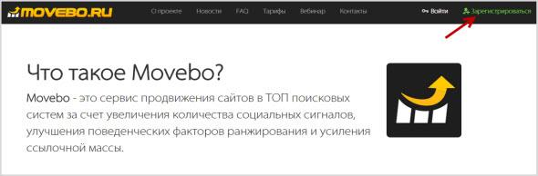 регистрация в Мовебо