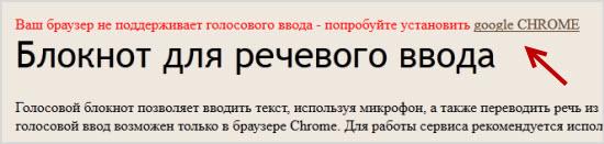 Нет доступа к SpeechPad