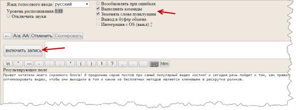 пример работы SpeechPad