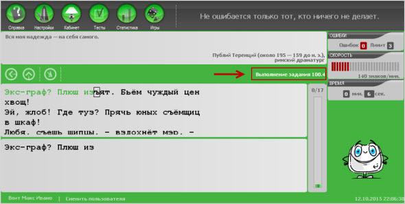 Программа СОЛО на клавиатуре