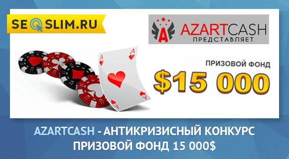 Старт конкурса от AzartCash на 15 000$