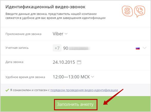 видео-идентификация пользователя