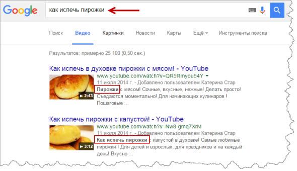 выдача по роликам в Гугл