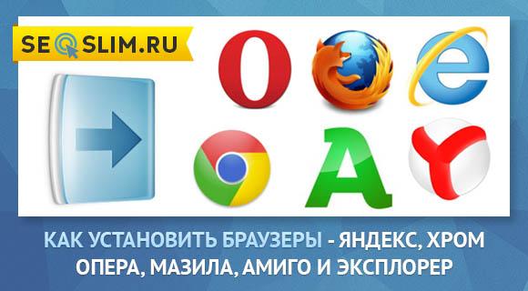 Бесплатная установка браузеров Yandex, Chrome, Opera, Mozilla, Амиго и Explorer