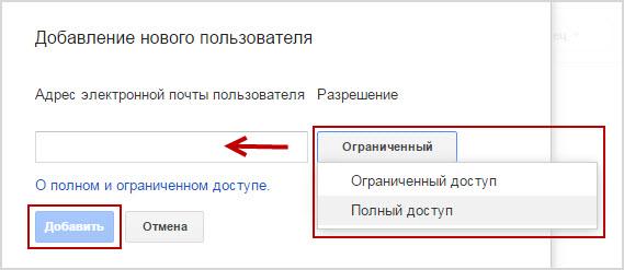 данные добавляемого пользователя