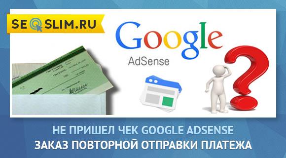 Как повторно отправить чек Adsense