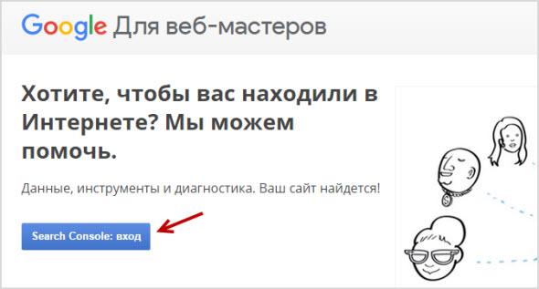 как войти в панель управления Google Webmaster