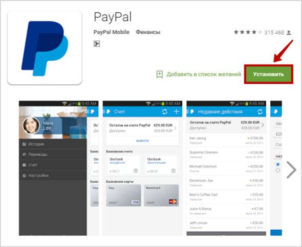 мобильное приложение от Пейпела