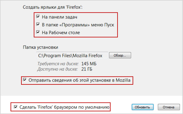 настройка установщика Mozilla