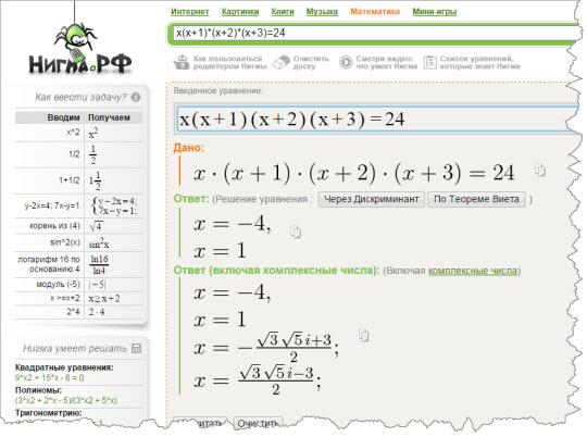 Нигма-математика