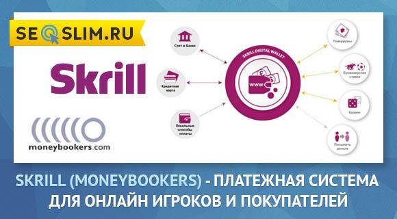 Обзор платежной системы Skrill (Moneybookers)