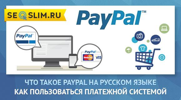 PayPal - обзор электронной платежной системы