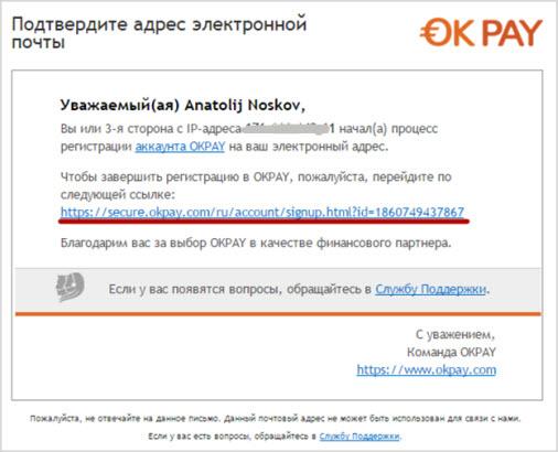 подтверждение регистрации пользователя