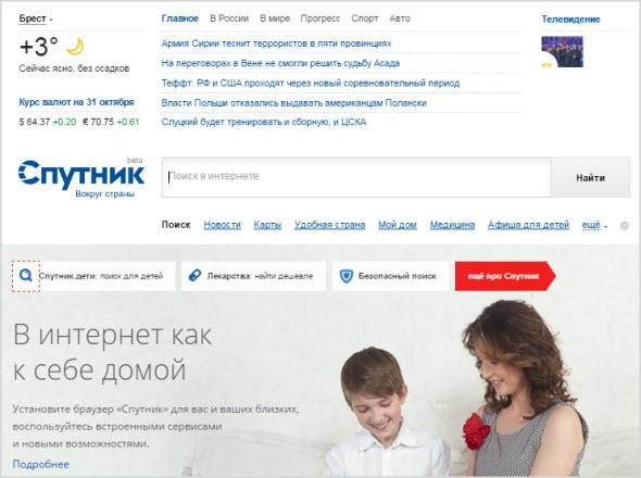 поиск Спутник