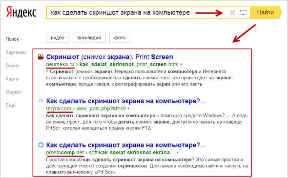 пример работы поиска Яндекс