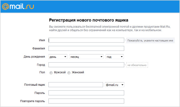 Создание почтового ящика на Mail.ru