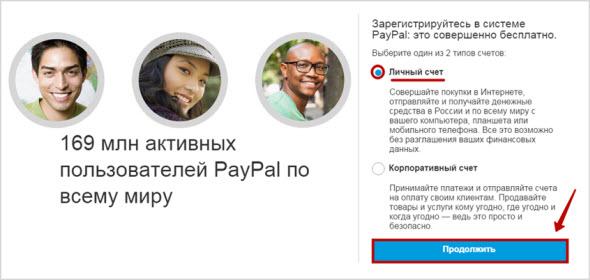 регистрация в платежном сервисе Paypal