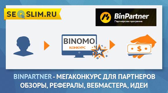 старт конкурса от BinPartner