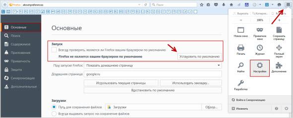 выбор браузера Мозилла в качестве основного
