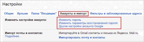 двухступенчатая авторизация пользователя Gmail