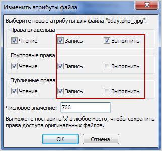 изменить атрибуты файла