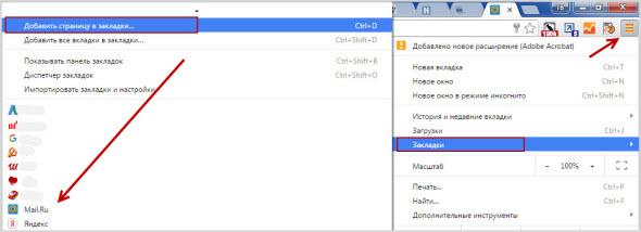 как создать закладку страницы в браузере Хром