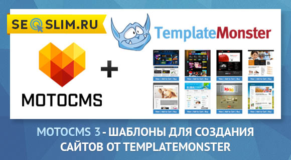 Красивые шаблоны MotoCMS 3