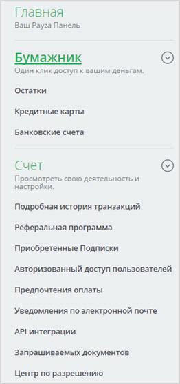 меню профиля