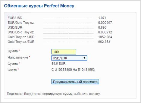 обменные операции денег в Perfect Money