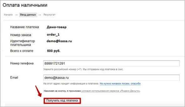 оплата наличными товара через кассу Яндекса