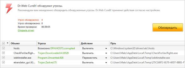 проверка файлов компьютера CureIt