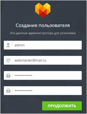 создание пользователя сайта