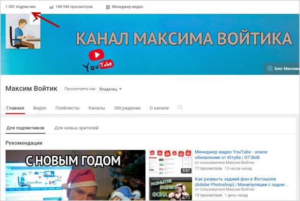 Ютуб канал