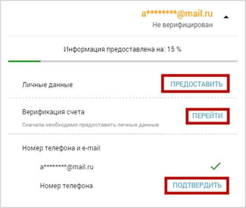 данные нового пользователя в Епейментс