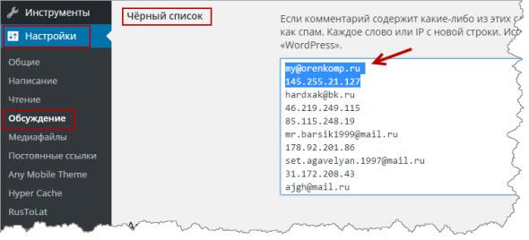 добавление пользователя в Черный список WordPress