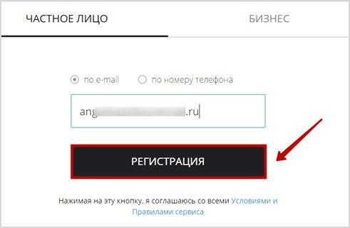 форма регистрации клиента